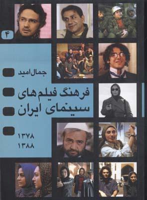 فرهنگ-فيلمهاي-سينماي-ايران(4)