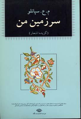 سرزمين-من---گزيده-اشعار-محمد-علي-سپانلو(2)