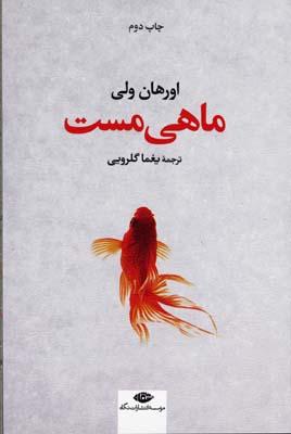 ماهي-مست