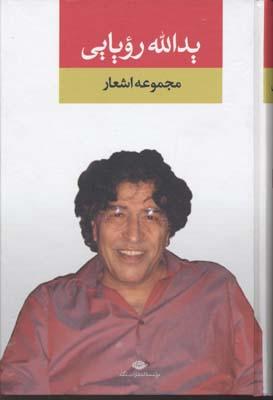 مجموعه-اشعار-يدالله-رويايي