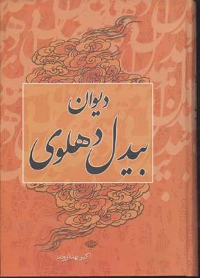 ديوان-بيدل-دهلوي(2جلدي)