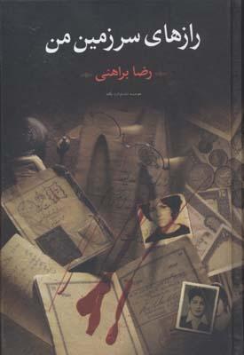 رازهاي-سرزمين-من(2جلدي)