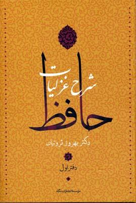 شرح-غزليات-حافظ-(4جلدي)