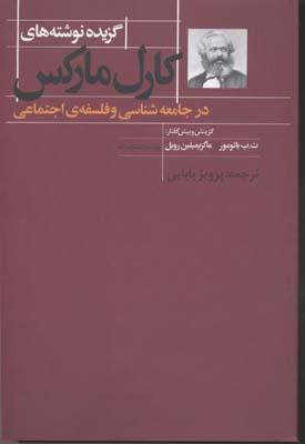 گزيده-نوشته-هاي-كارل-ماركس