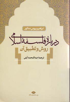 درباره-فلسفه-اسلامي