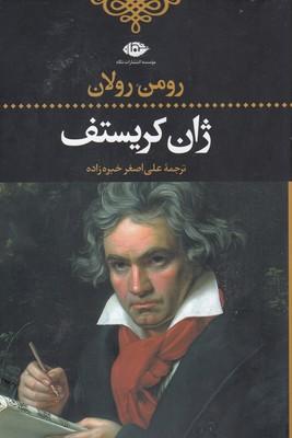 ژان-كريستف(2جلدي)