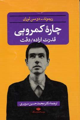 چاره-كمرويي