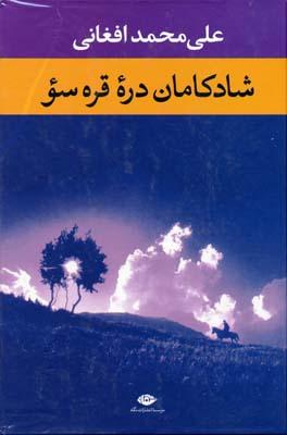 شادكامان-دره-قره-سو