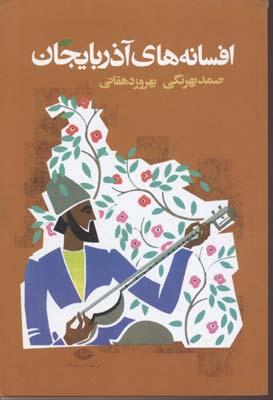 افسانه-هاي-آذربايجان