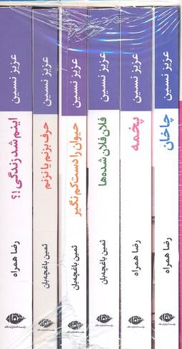 مجموعه-آثار-عزيز-نسين(6-جلدي