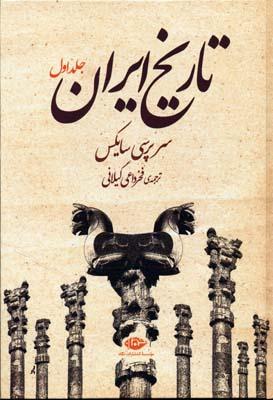 تاريخ-ايران-(2جلدي)