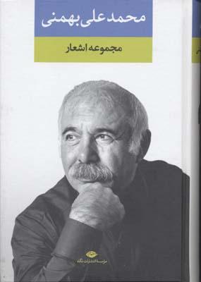 مجموعه-اشعار-محمد-علي-بهمني