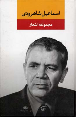 مجموعه-اشعار-اسماعيل-شاهرودي