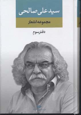 مجموعه-اشعار-سيدعلي-صالحي(دفتر-سوم)
