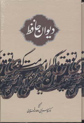 ديوان-حافظr(وزيري)نگاه