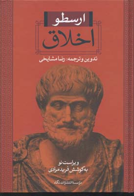 اخلاق-ارسطو-r(وزيري)نگاه