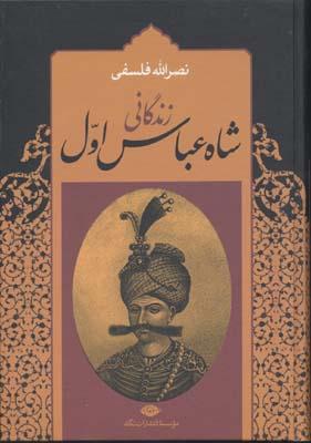 زندگاني-شاه-عباس-اول(2جلدي)