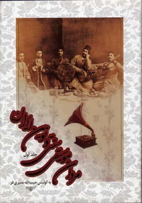 مردان-موسيقي-سنتي-و-نوين-ايران-(5جلدي)