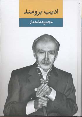 مجموعه-اشعار-اديب-برومند(2جلدي)