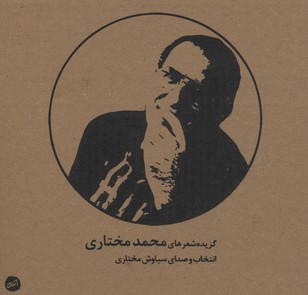 گزيده-شعرهاي-محمد-مختاري