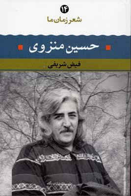 شعر-زمان-ما-(14)-حسين-منزوي