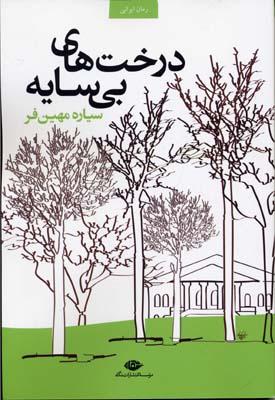درخت-هاي-بي-سايه