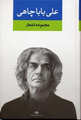 مجموعه-اشعار-علي-باباچاهي