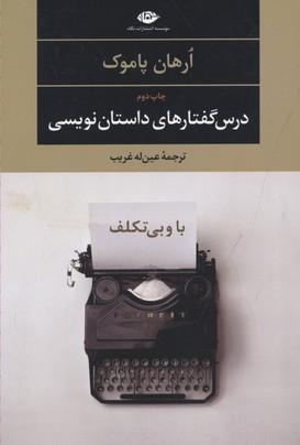 درس-گفتارهاي-داستان-نويسي