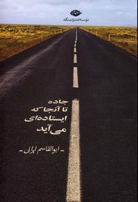 جاده-تا-آنجا-كه-ايستاده-اي-مي-آيد