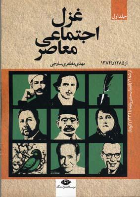 غزل-اجتماعي-معاصر-3جلدي