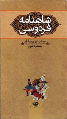 شاهنامه-فردوسي-به-نثر-براي-نوجوانان