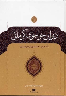 ديوان-خواجوي-كرماني