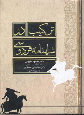 تركيب-در-شاهنامه-فردوسي
