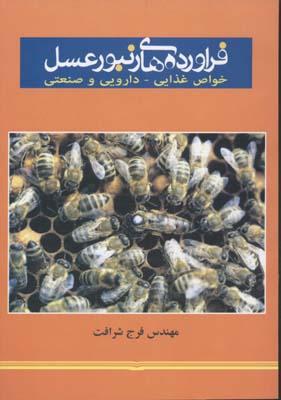 فراورده-هاي-زنبور-عسل