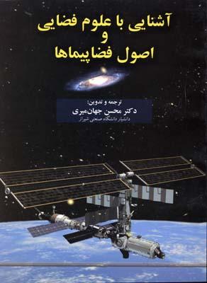 آشنايي-با-علوم-فضايي-و-اصول-فضاپيماها