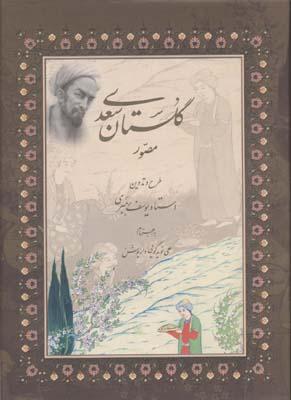 گلستان-سعدي-مصور(rقابدار-رحلي)نويدشيراز