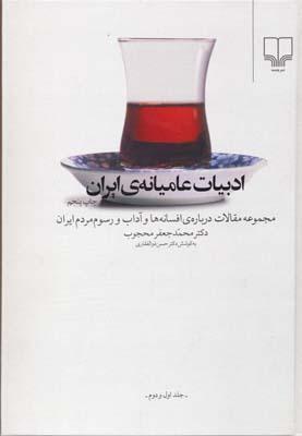 ادبيات-عاميانه-ي-ايران