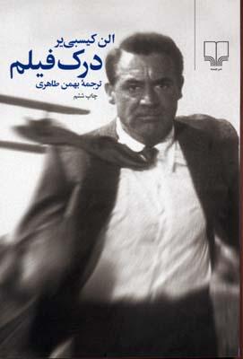 درك-فيلم-(رقعي)-چشمه