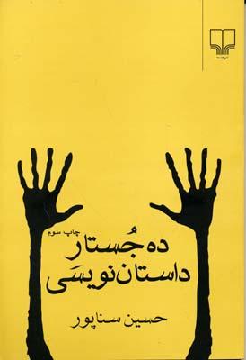 ده-جستار-داستان-نويسي