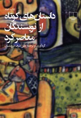 داستان-هاي-كوتاه-از-نويسندگان-معاصر-كرد