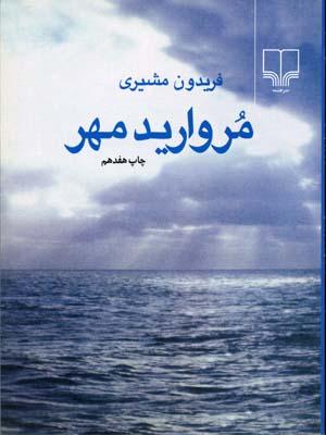 مرواريد-مهر