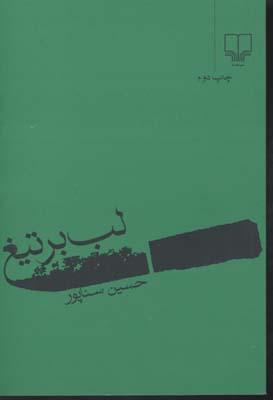 لب-بر-تيغ(رقعي)چشمه