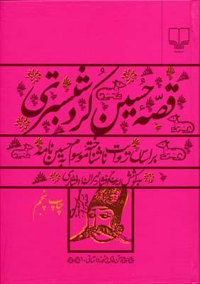 قصه-حسين-كردشبستري