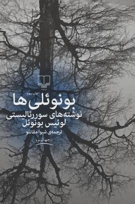 بونوئلي-ها-نوشته-هاي-سوررئاليستي-لوئيس-بونوئل