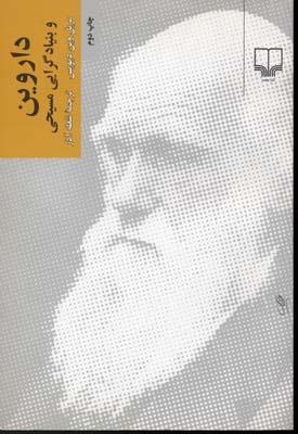 داروين-و-بنيادگرايي-مسيحي-(رقعي)--چشمه