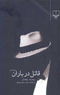 قاتل-درباران(رقعي)-چشمه