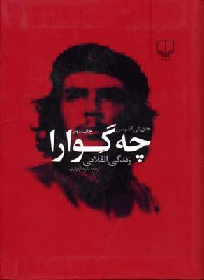 چه-گوارا-(زندگي-انقلابي)