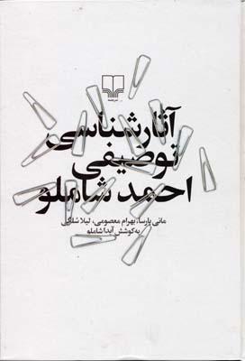 آثار-شناسي-توصيفي-احمد-شاملو