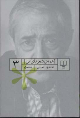 همه-شعرهاي-من(3)(rرقعي)چشمه