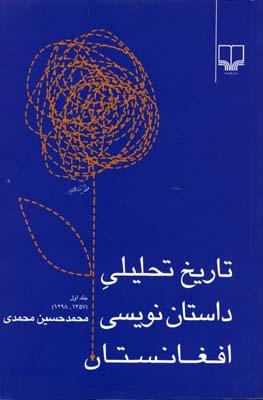 تاريخ-تحليلي-داستان-نويسي-افغانستان